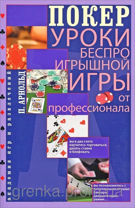 Склански теория покера скачать pdf