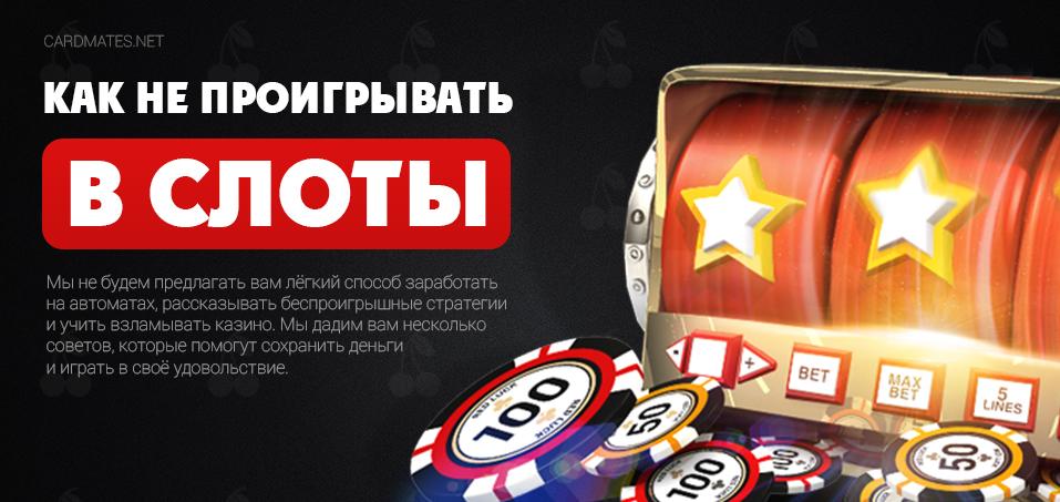 Можно ли выиграть у казино играя в black j игровые аппараты играть бесплатно черти