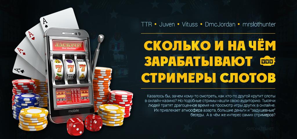 официальный сайт сколько можно заработать на казино