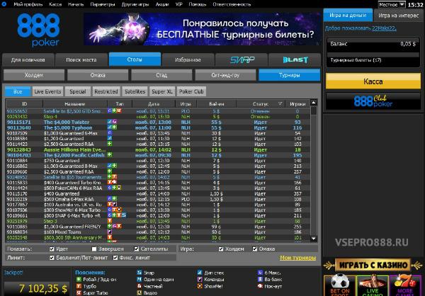 Турнирное лобби 888 покер