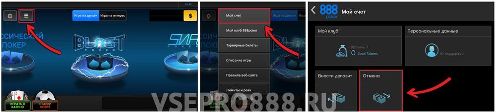 вывод 888 покер на мобильном