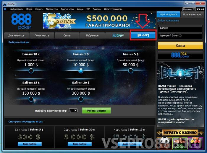 Лимиты Бласт 888 покер