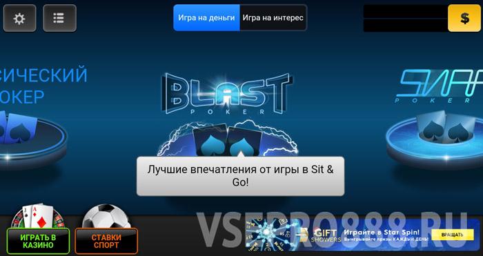 Blast 888 poker на мобильном