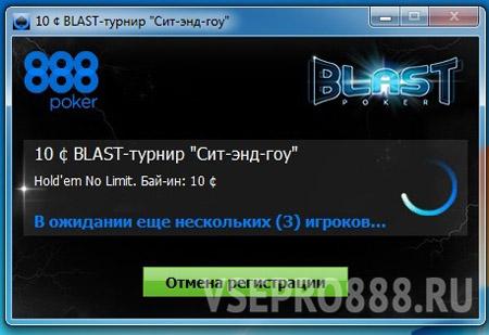 регистрация Blast 888 покер