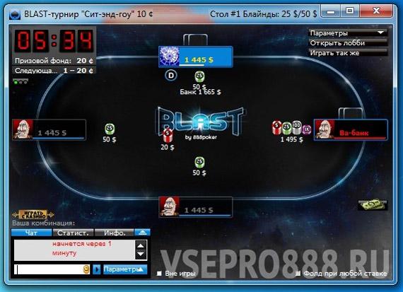 стол Blast 888 poker