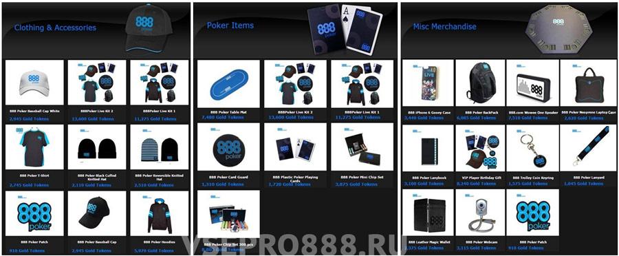 888 онлайн магазин покер