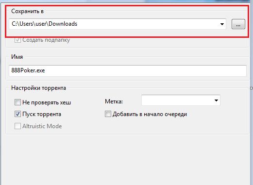 запуск файла через торрент клиент