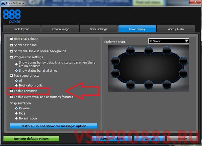 включить анимацию 888 покер