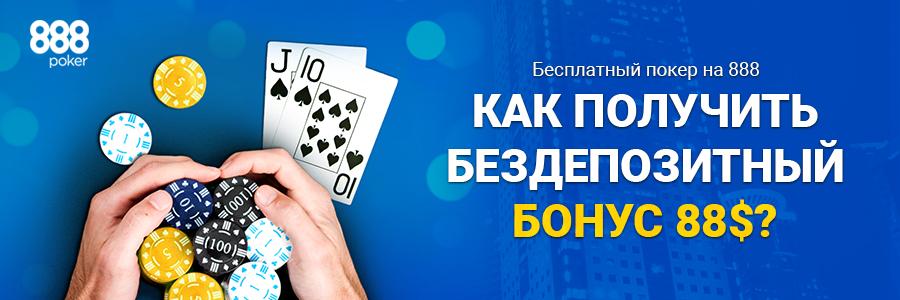 онлайн бонус покер за
