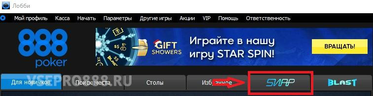 лобби 888покер снэп