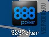 иконка 888 на андроид