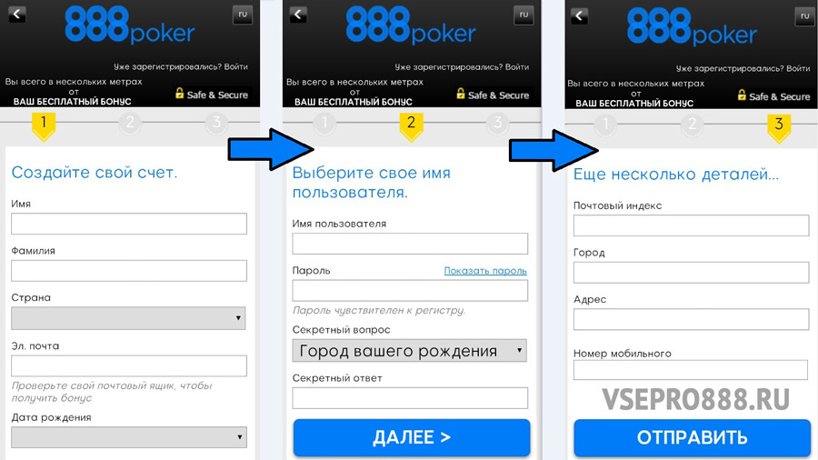 регистрация 888 на андроид