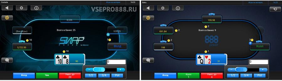 стол 888 покер на андроид