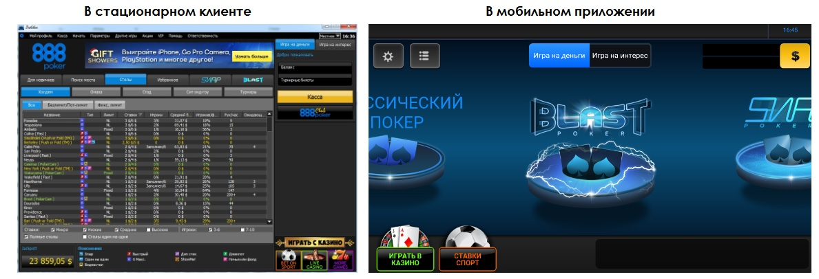 Лобби 888 покер