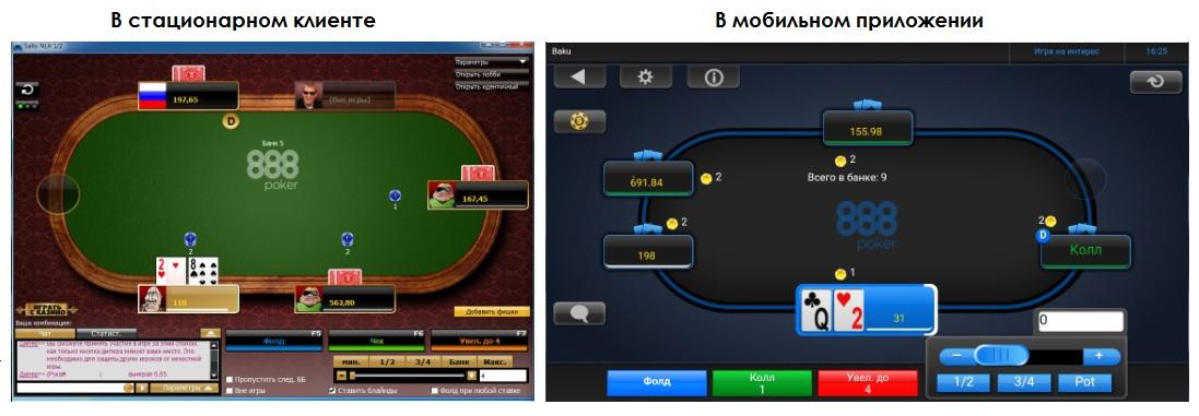 Кэш столы 888 покер