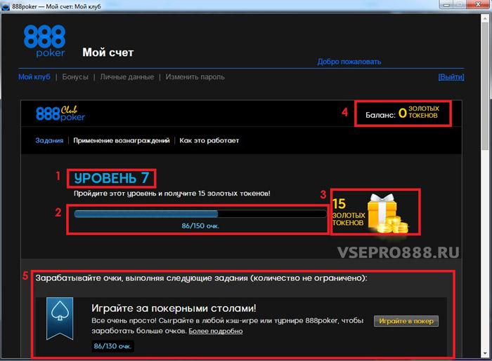 окно «Мой счёт: Мой клуб» 888poker Club