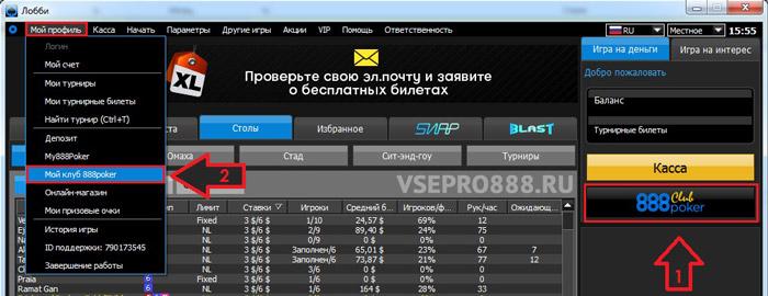 Как проверить свой счет в 888poker Club