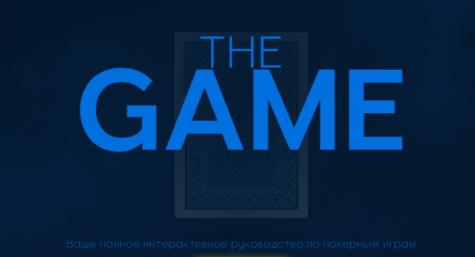 игра the game 888