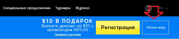окно регистрации для игры на 888
