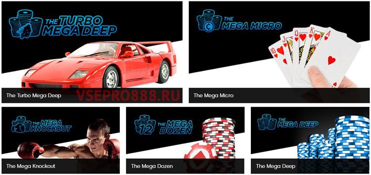 The Mega 888 покер