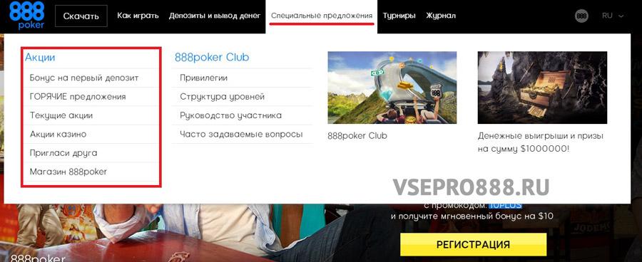 промокод 888poker