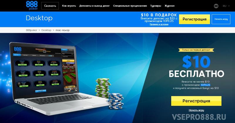 загрузить 888 покер для Mac