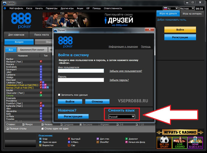 Программы Для Покера На Русском Языке