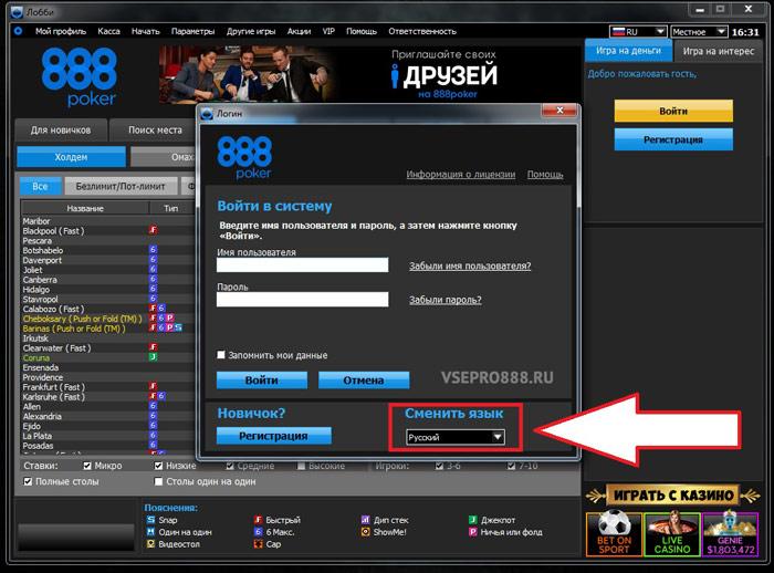 888 на русском языке