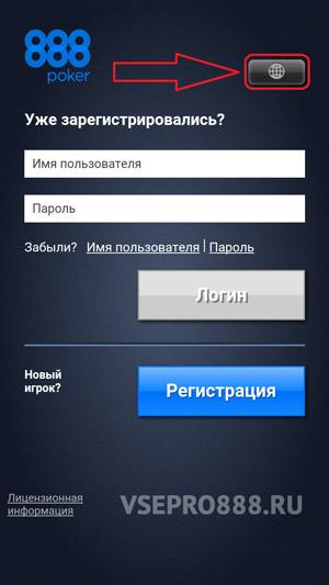мобильное приложение 888 на русском