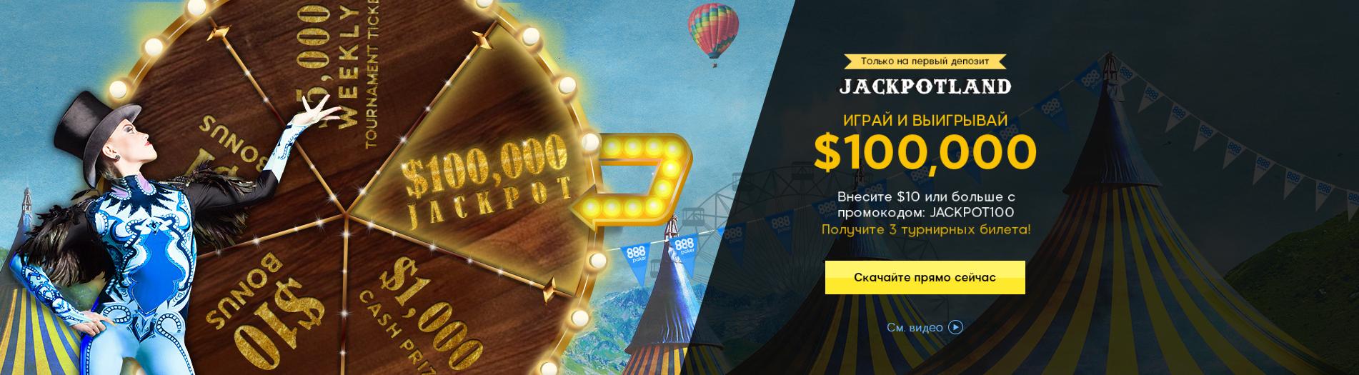 Акция Jackpotland возвращается на 888Poker