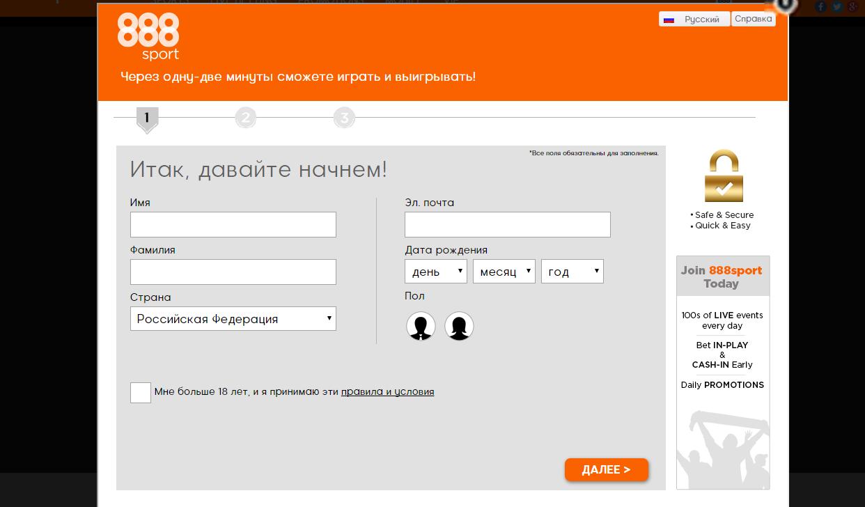 регистрация в клиенте