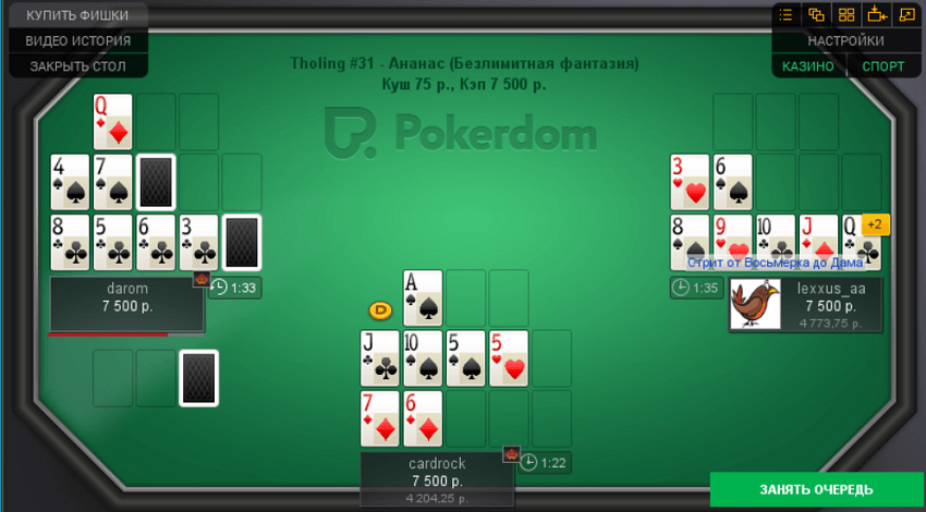 китайский покер стол