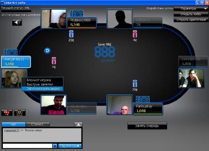 888 покер играть онлайн во как в зоне играют в карты на