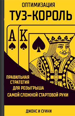 Джеймс Суїні «Оптимізація туз-король»