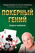 Стівен Сімпсон «Покерний геній»