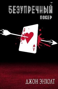 Джон Енхолт «Бездоганний покер»