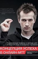 Андрій Стрєльцов «Концепція успіху в онлайн-МТТ» (том 1,2)