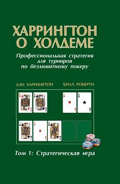 Ден Харрінгтон «Харінгтон про Холдем: стратегічна гра» (том 1)