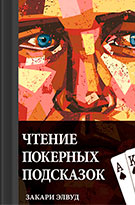 Закарі Елвуд «Читання покерних підказок»
