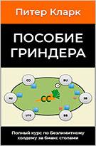 Пітер Кларк «Посібник гріндера»