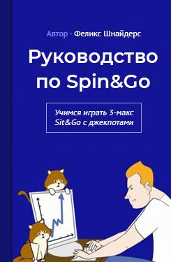 Фелікс Шнайдерс «Посібник зі Spin&Go»