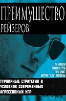 Бертран Гроспельє «Перевага Рейзерів»