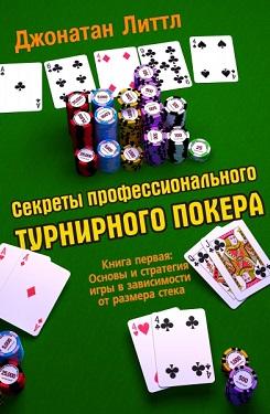 Джонатан Літтл «Секрети професійного турнірного покеру»