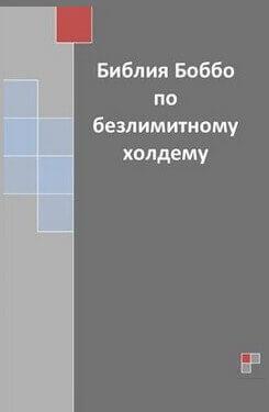 Роберт Екстат «Біблія Боббі з безлімітного холдему»