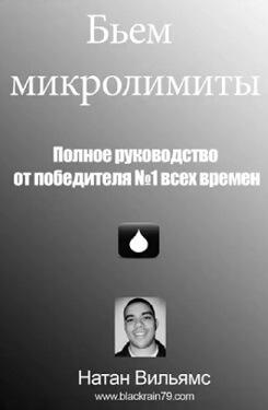 Натан Вільямс «Б'ємо мікроліміти»