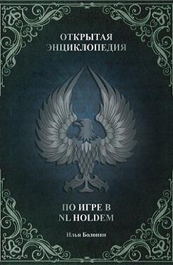 Ілля Болонін «Відкрита енциклопедія з гри у NL Holdem»