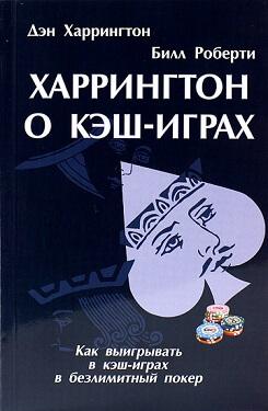 Ден Харрінгтон «Харрінгтон про кеш-ігри» (том 1 і 2)