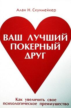 Алан Скунмейкер «Ваш найкращий покерний друг»