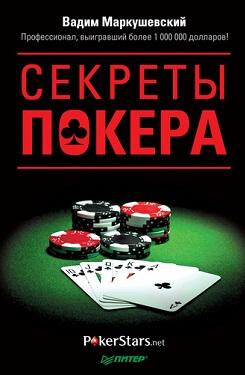 Вадим Маркушевський «Секрети покеру»