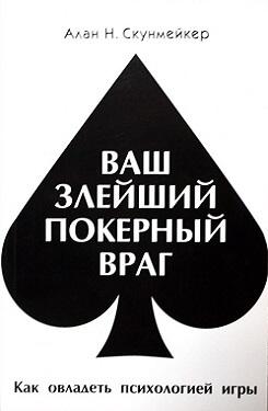 Алан Скунмейкер «Ваш найлютіший покерний ворог»